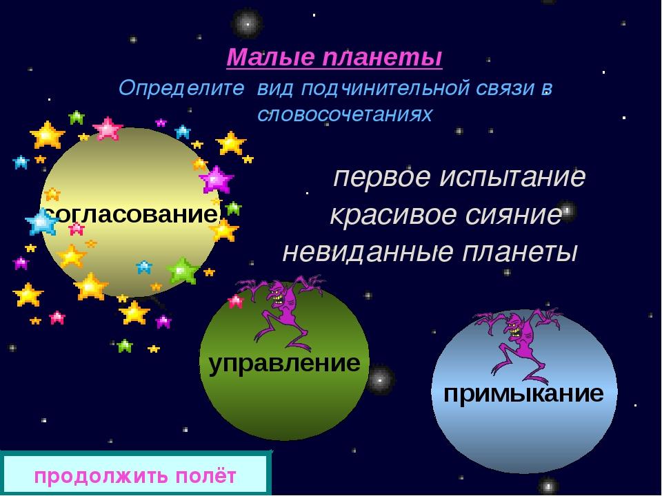 Малые планеты Определите вид подчинительной связи в словосочетаниях первое ис...