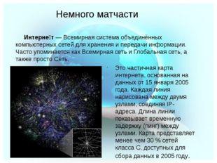 Немного матчасти Интерне́т— Всемирная система объединённых компьютерных сет