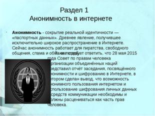Раздел 1 Анонимность в интернете Также следует ответить, что 28 мая 2015 год