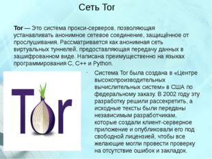 Сеть Tor Tor — Это система прокси-серверов, позволяющая устанавливать аноним