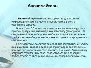 Анонимайзеры Анонимайзер— изначально средство для скрытия информации о компь
