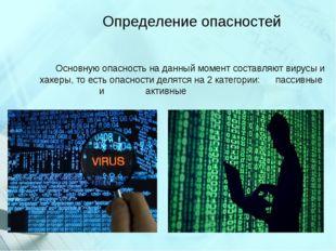 Определение опасностей Основную опасность на данный момент составляют вирусы