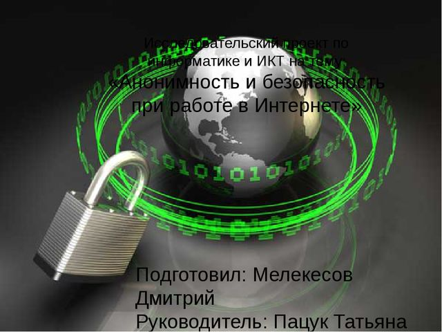 Исследовательский проект по информатике и ИКТ на тему: «Анонимность и безопас...