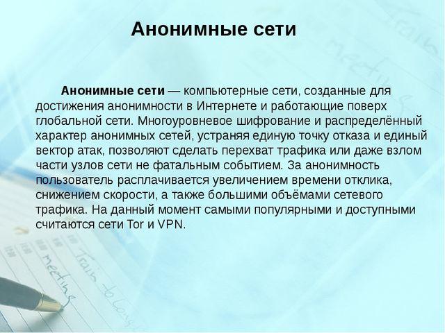 Анонимные сети Анонимные сети— компьютерные сети, созданные для достижения...