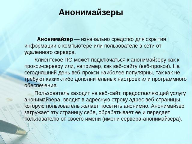 Анонимайзеры Анонимайзер— изначально средство для скрытия информации о компь...
