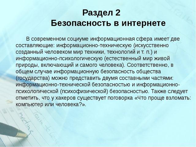 Раздел 2 Безопасность в интернете В современном социуме информационная сфера...