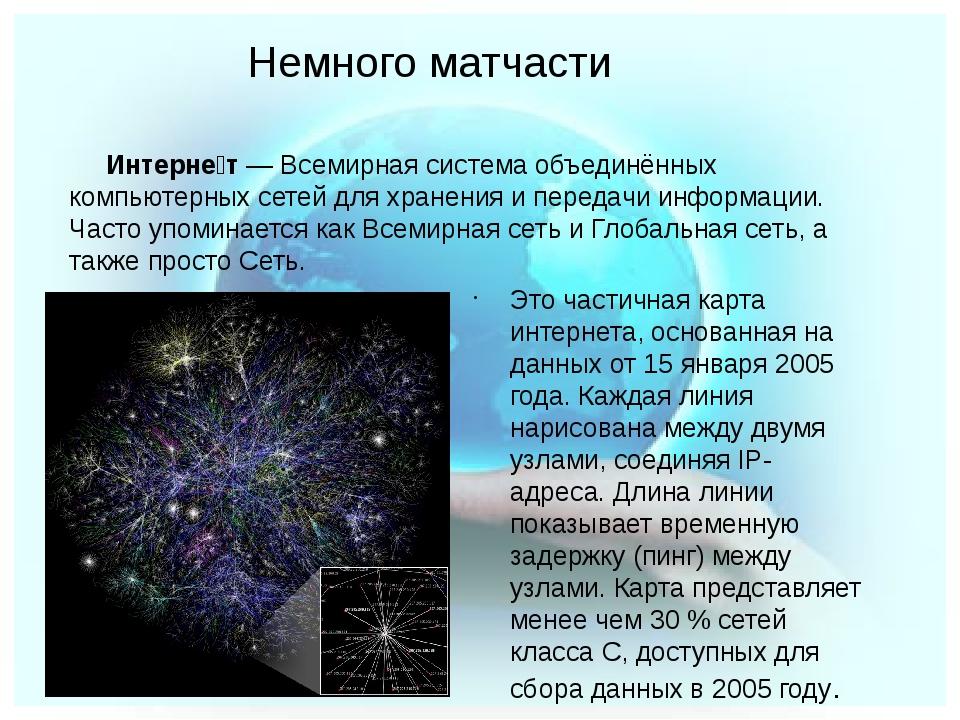 Немного матчасти Интерне́т— Всемирная система объединённых компьютерных сет...