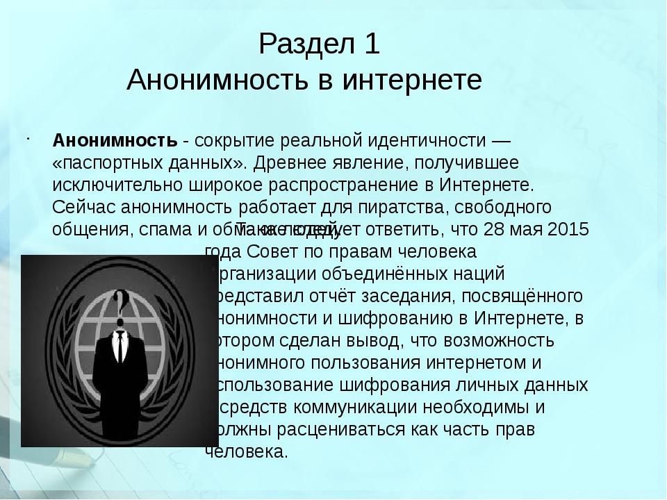 Раздел 1 Анонимность в интернете Также следует ответить, что 28 мая 2015 год...