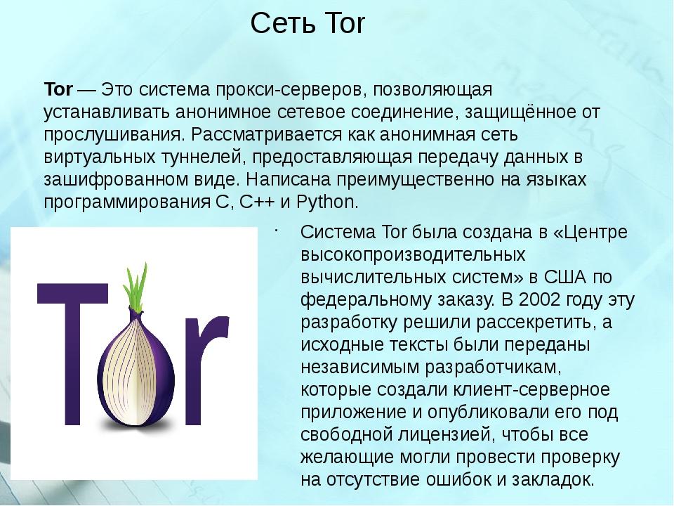 Сеть Tor Tor — Это система прокси-серверов, позволяющая устанавливать аноним...