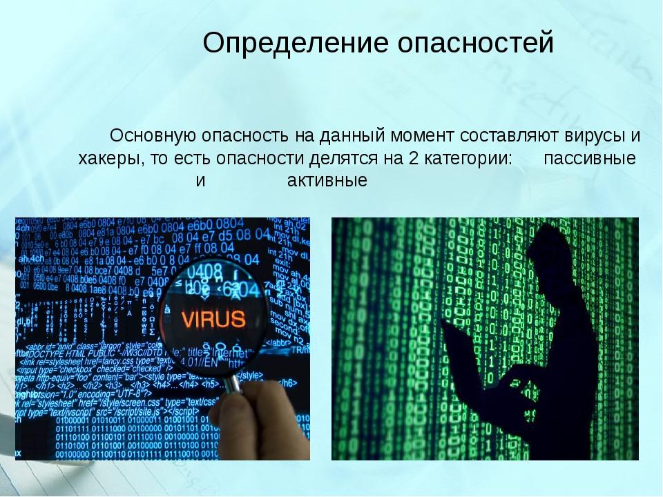Определение опасностей Основную опасность на данный момент составляют вирусы...