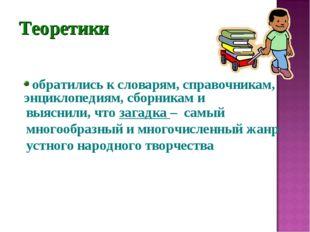 Теоретики обратились к словарям, справочникам, энциклопедиям, сборникам и вы
