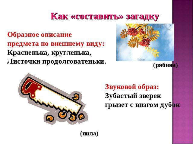 Как «составить» загадку Образное описание предмета по внешнему виду: Краснень...