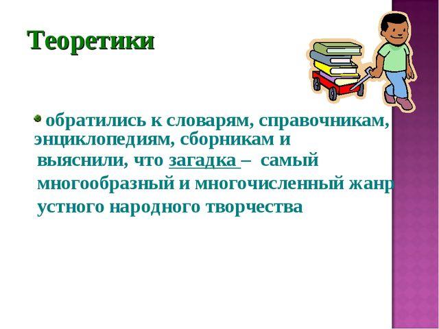 Теоретики обратились к словарям, справочникам, энциклопедиям, сборникам и вы...