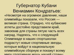 Губернатор Кубани Вениамин Кондратьев: «Несмотря на огромное давление, наши о