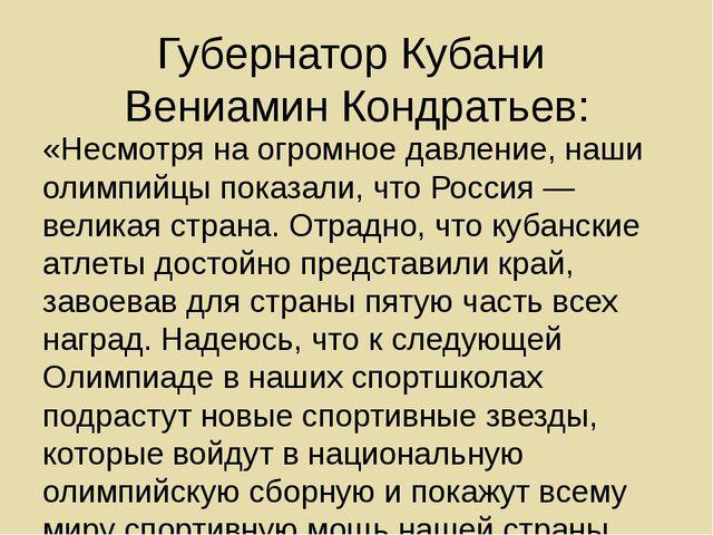 Губернатор Кубани Вениамин Кондратьев: «Несмотря на огромное давление, наши о...