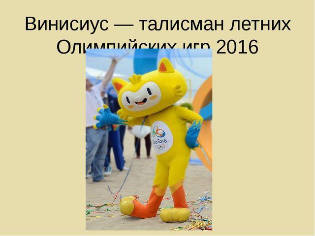 Винисиус— талисман летних Олимпийских игр 2016