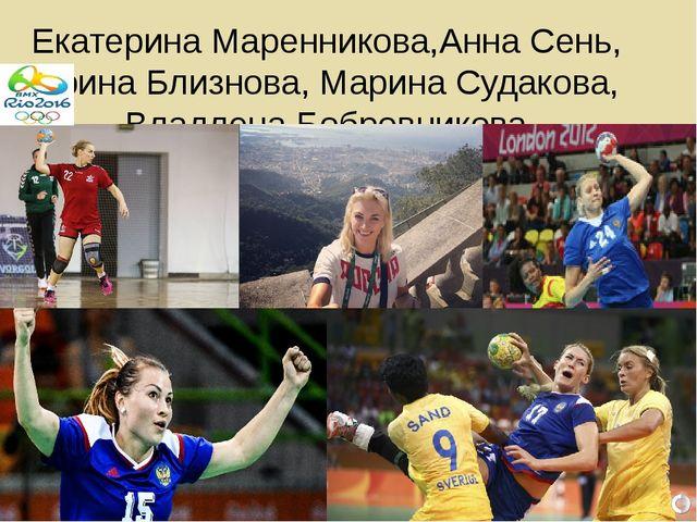 Екатерина Маренникова,Анна Сень, Ирина Близнова, Марина Судакова, Владлена Бо...