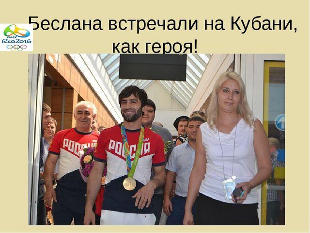 Беслана встречали на Кубани, как героя!