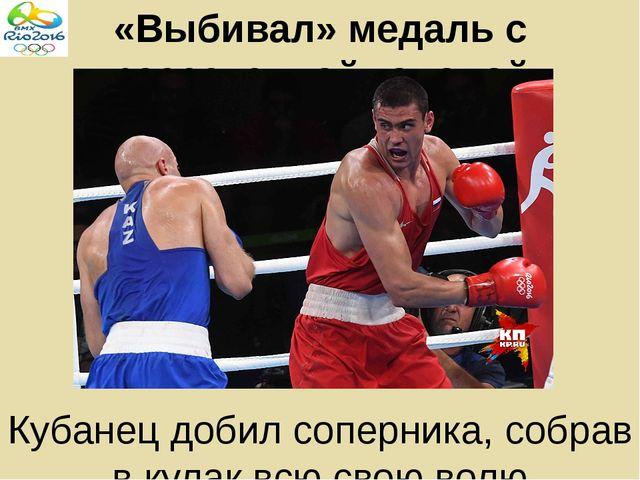 «Выбивал» медаль с рассеченной головой Кубанец добил соперника, собрав в кула...