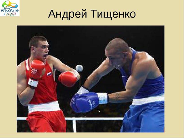 Андрей Тищенко