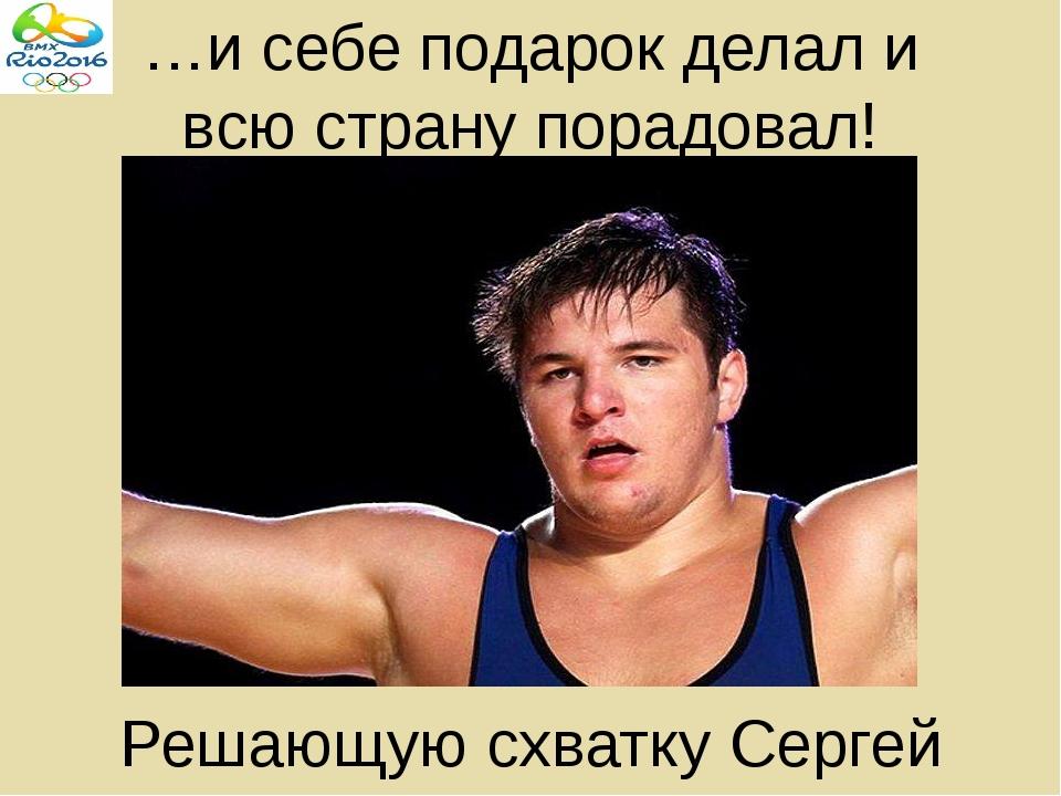 …и себе подарок делал и всю страну порадовал! Решающую схватку Сергей Семёнов...