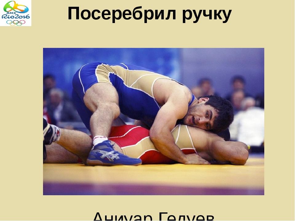 Посеребрил ручку АниуарГедуев