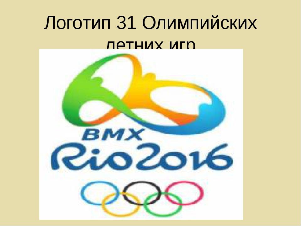 Логотип 31 Олимпийских летних игр