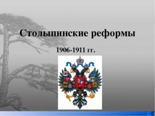 Столыпинские реформы 1906-1911 гг.