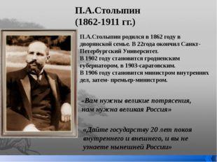 П.А.Столыпин (1862-1911 гг.) П.А.Столыпин родился в 1862 году в дворянской се