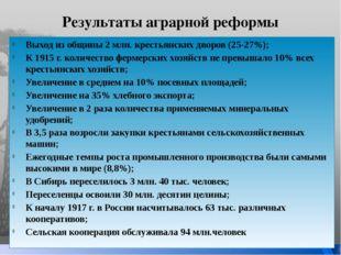 Результаты аграрной реформы Выход из общины 2 млн. крестьянских дворов (25-27