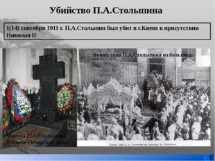 Убийство П.А.Столыпина 1(14) сентября 1911 г. П.А.Столыпин был убит в г.Киеве