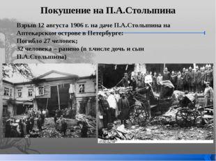 Покушение на П.А.Столыпина Взрыв 12 августа 1906 г. на даче П.А.Столыпина на