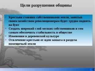 Цели разрушения общины Крестьян ставших собственниками земли, занятых своим х