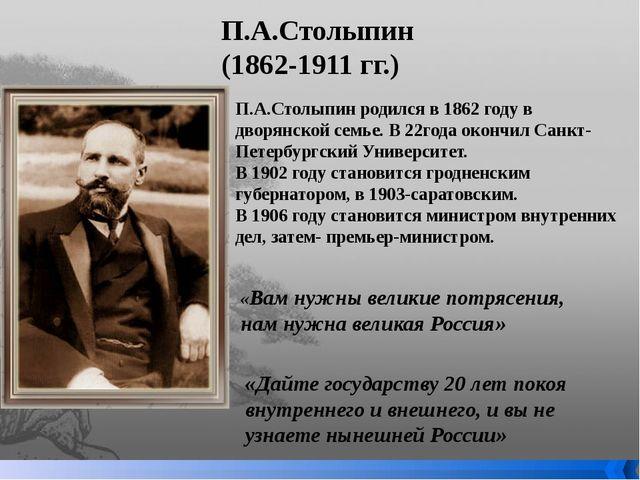 П.А.Столыпин (1862-1911 гг.) П.А.Столыпин родился в 1862 году в дворянской се...
