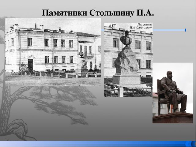 Памятники Столыпину П.А.