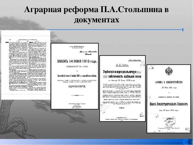 Аграрная реформа П.А.Столыпина в документах
