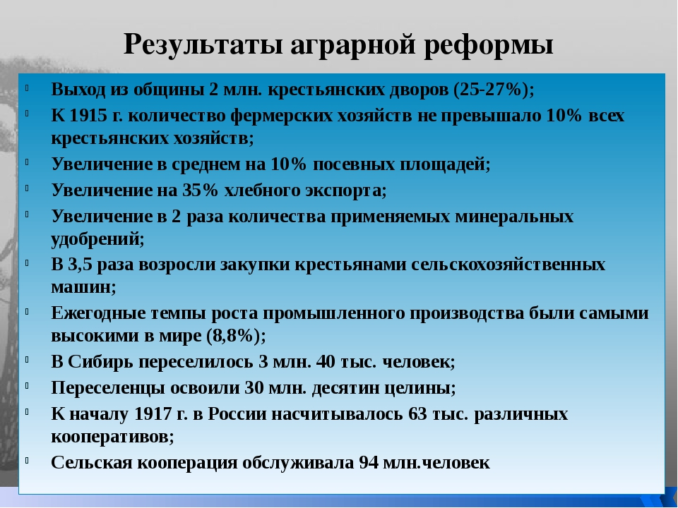Результаты аграрной реформы Выход из общины 2 млн. крестьянских дворов (25-27...