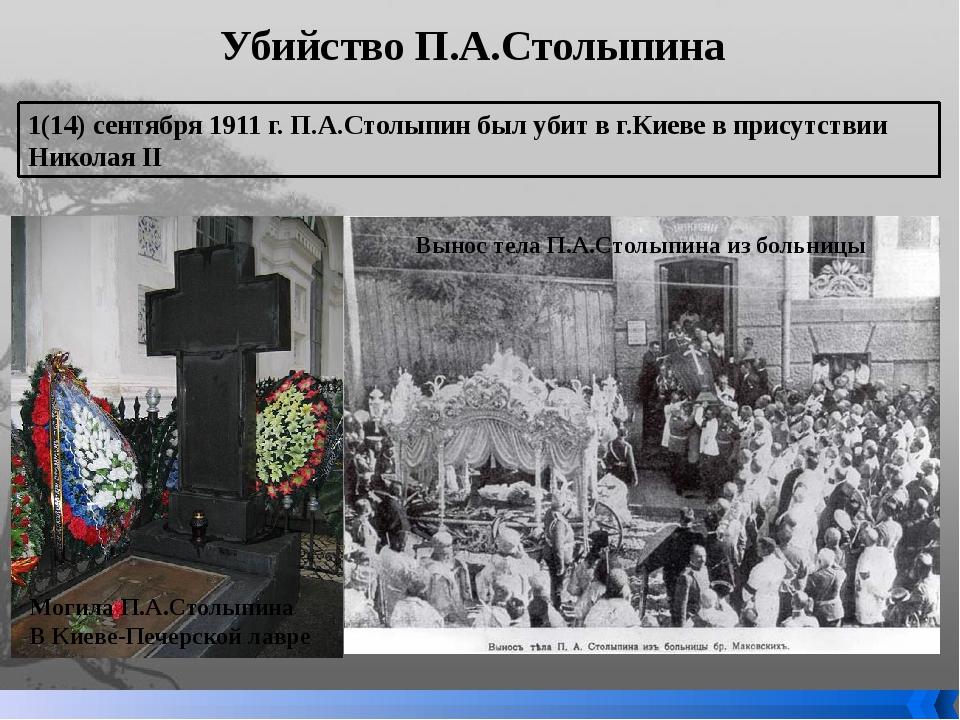 Убийство П.А.Столыпина 1(14) сентября 1911 г. П.А.Столыпин был убит в г.Киеве...