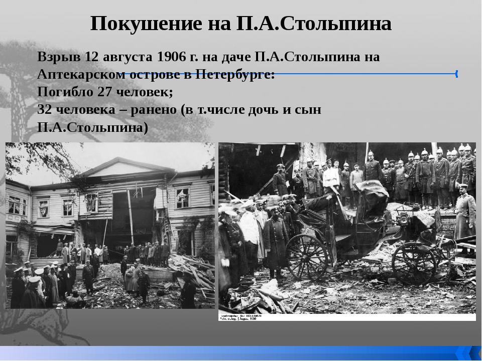 Покушение на П.А.Столыпина Взрыв 12 августа 1906 г. на даче П.А.Столыпина на...