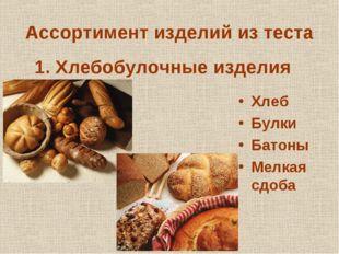 Ассортимент изделий из теста 1. Хлебобулочные изделия Хлеб Булки Батоны Мелка