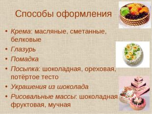 Способы оформления Крема: масляные, сметанные, белковые Глазурь Помадка Посып
