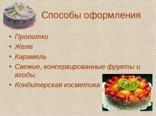 Способы оформления Пропитки Желе Карамель Свежие, консервированные фрукты и