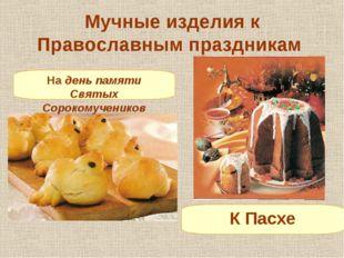 Мучные изделия к Православным праздникам На день памяти Святых Сорокомученико