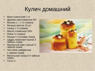 Кулич домашний Мука пшеничная 1 кг Дрожжи прессованные 50г Молоко 1 – 1 ½ ста