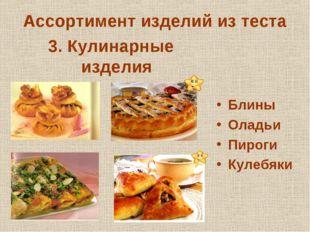 Ассортимент изделий из теста 3. Кулинарные изделия Блины Оладьи Пироги Кулебяки