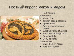 Постный пирог с маком и медом На 8 порций для теста: Мука 1,2 кг Теплая вода