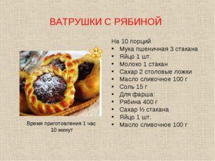 ВАТРУШКИ С РЯБИНОЙ На 10 порций Мука пшеничная 3 стакана Яйцо 1 шт. Молоко 1
