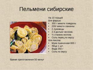 Пельмени сибирские На 10 порций для фарша: 300 г мякоти говядины 200г мякоти