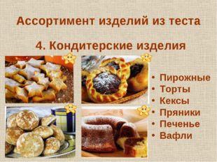 Ассортимент изделий из теста 4. Кондитерские изделия Пирожные Торты Кексы Пря