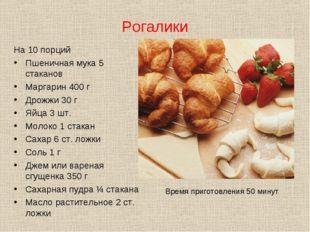 Рогалики На 10 порций Пшеничная мука 5 стаканов Маргарин 400 г Дрожжи 30 г Яй